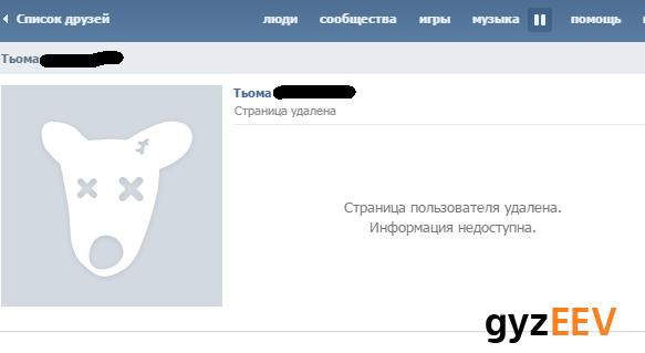 Как посмотреть удаленные фотографии пользователя