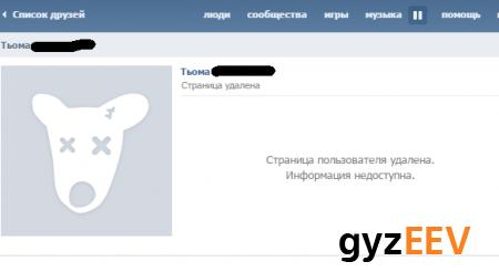 удаленная СТРАНИЦА ВК