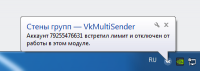 Программа для рассылки ВКонтакте