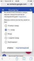 Как восстановить контакты  в «Google»