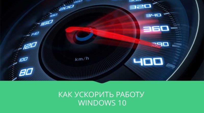 Как ускорить работу Windows 10 в 2 РАЗА?