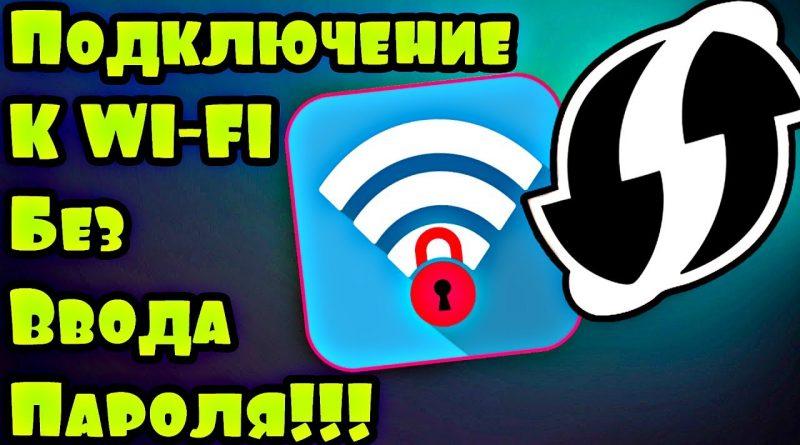 Как подключиться к Wi-Fi БЕЗ ПАРОЛЯ?