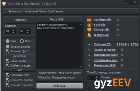 Tabor.ru : get Guest : [by Dages] - обкатка софта | БОТ | программа | скрипт