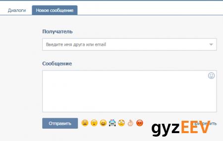 Как отправить email сообщение из вконтакте?