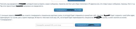 Как вычислить IP-адрес  человека по ID  вконтакте