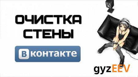 Удалить посты со стены группы вконтакте с новым дизайном VK (браузер Google Chrome)