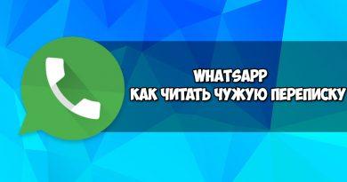 Читаем чужую переписку WhatsApp