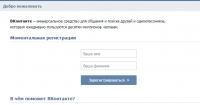 Как зарегистрировать новую страницу вконтакте без номера телефона