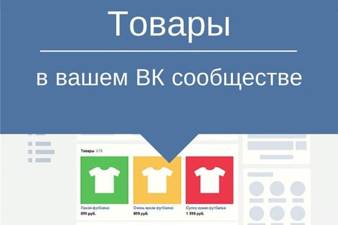 публикация товаров на стену в группу вконтакте