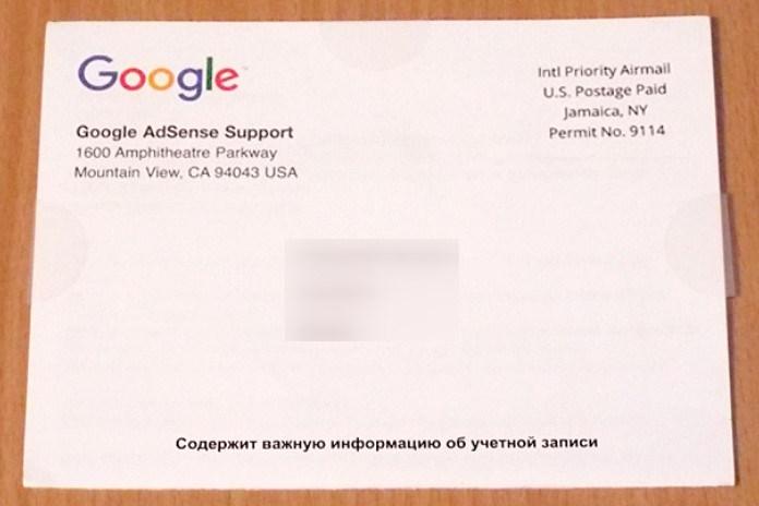 письмо от гугла с подтверждающим пин кодом