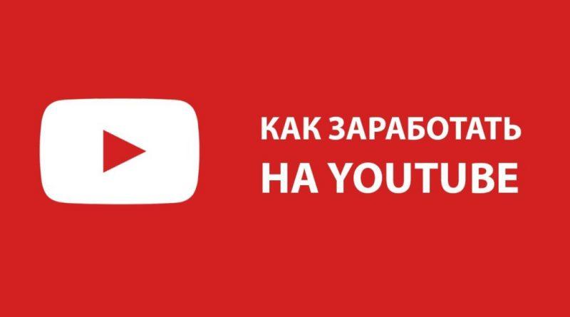 Как заработать на «Ютубе» видео-блогеру