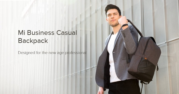 Xiaomi представила рюкзак Mi Business Casual Backpack