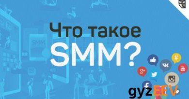 SMM - что это? Вы знаете?