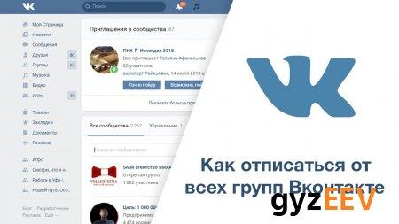 Скрипт выхода из всех групп/пабликов/встречь -  Вконтаке
