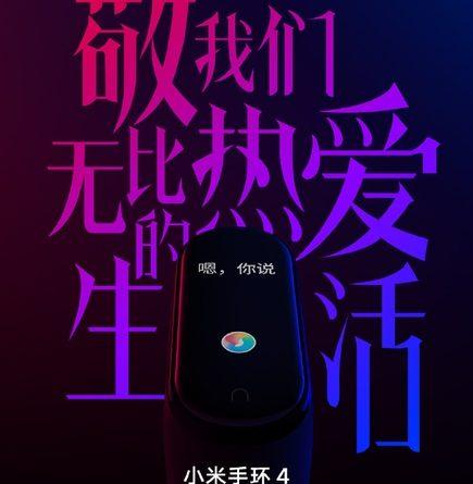 Официально: Xiaomi Mi Band 4 будет представлен
