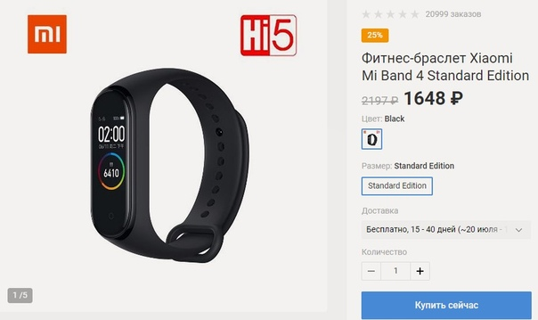 Xiaomi Mi Band 4 сейчас распродают по