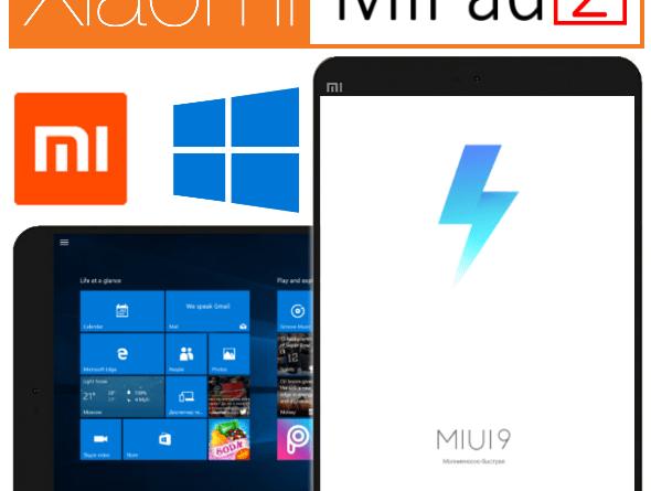 Как прошить Xiaomi MiPAD 2