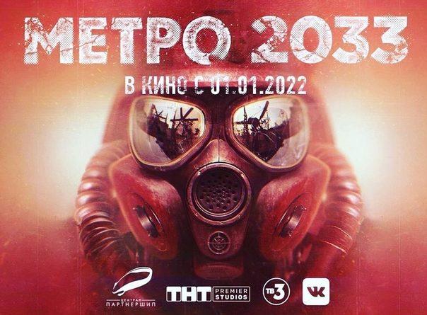 «ТНТ» анонсировал фильм по книге «Метро 2033»