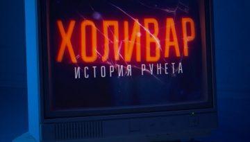 «Холивар» — российский сериал об истории рунета